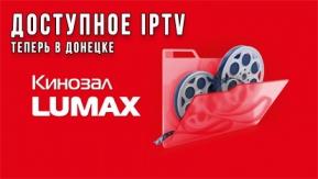Огромное поступление IPTV приставок!