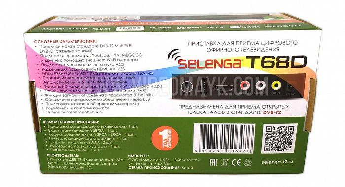 Цифровой телевизионный приемник Т 68D