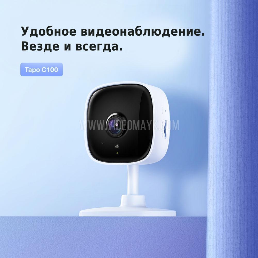 Tapo C100 Новинка Домашняя Wi-Fi камера