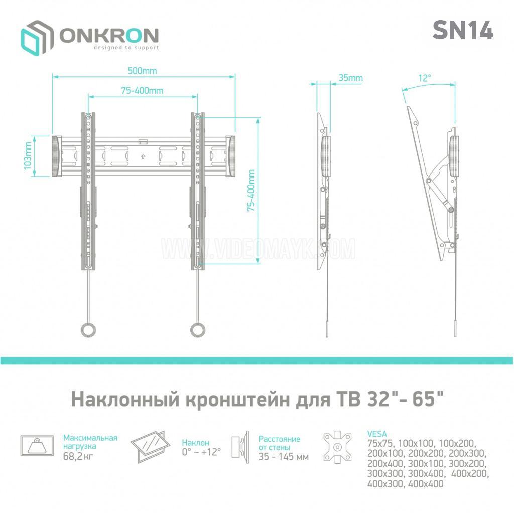 "ONKRON кронштейн для телевизора 32""-65"" наклонный, чёрный SN14"