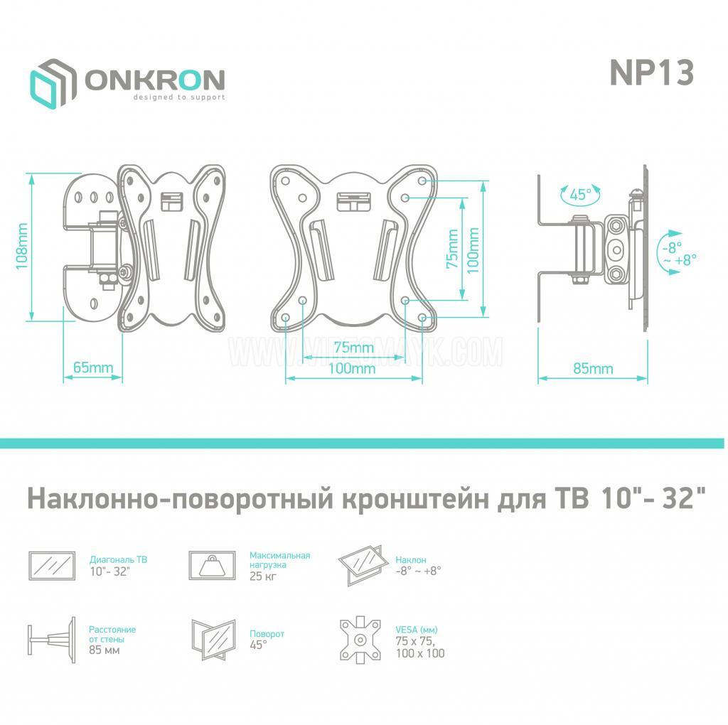 "ONKRON кронштейн для телевизора 10""-32"" наклонно-поворотный, чёрный NP13"