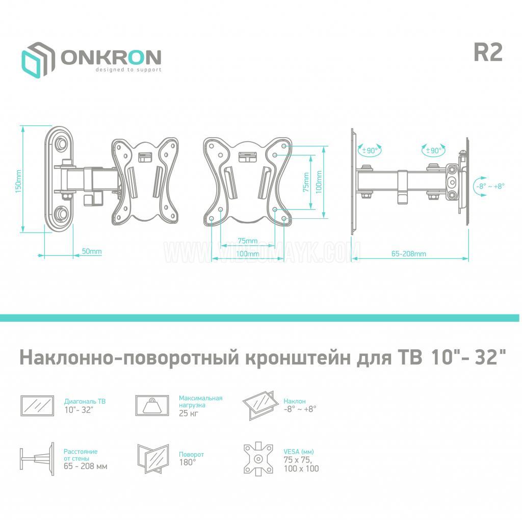 "ONKRON кронштейн для телевизора 10""-32"" наклонно-поворотный, чёрный R2"