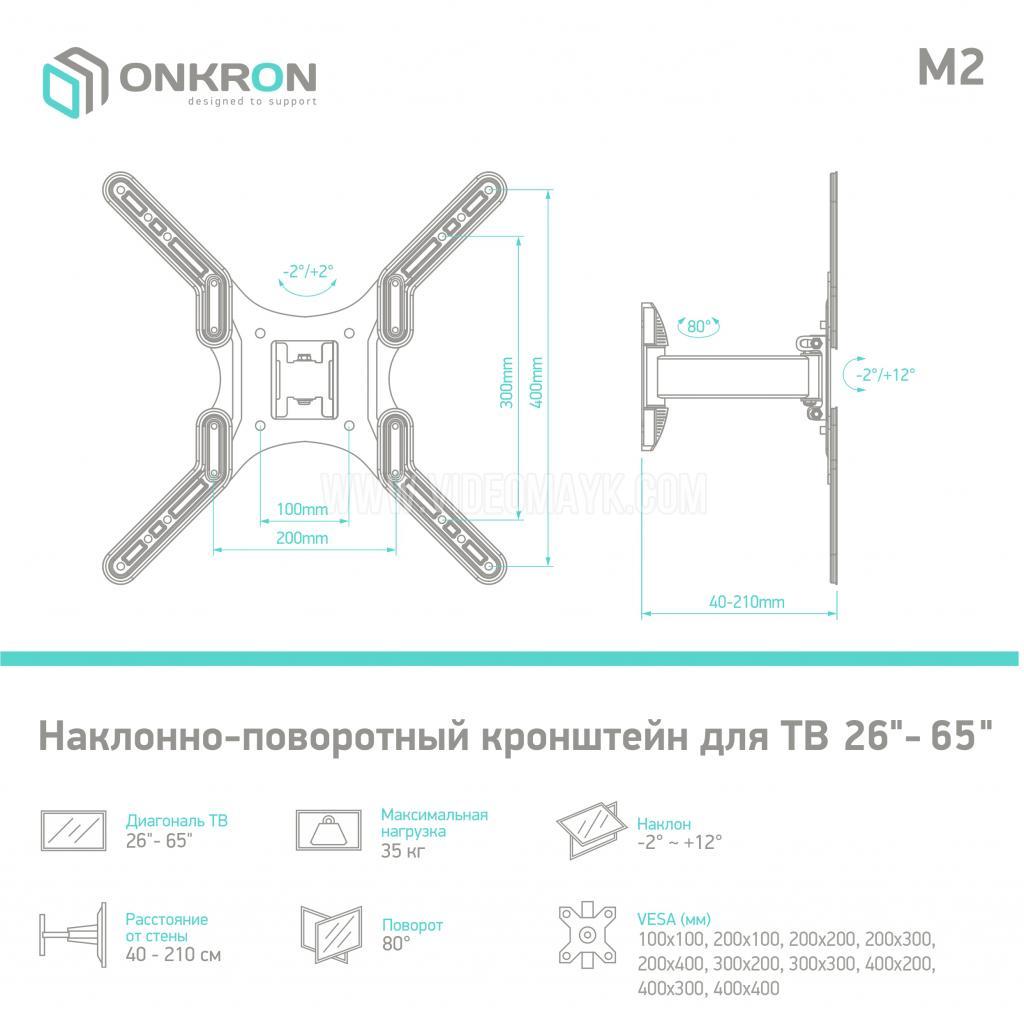 """ONKRON кронштейн для телевизора 26""""-65"""" наклонно-поворотный, чёрный M2"""