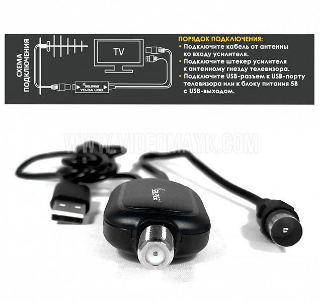 USB Усилитель сигнала ТВ антенны SELENGA УС-3А