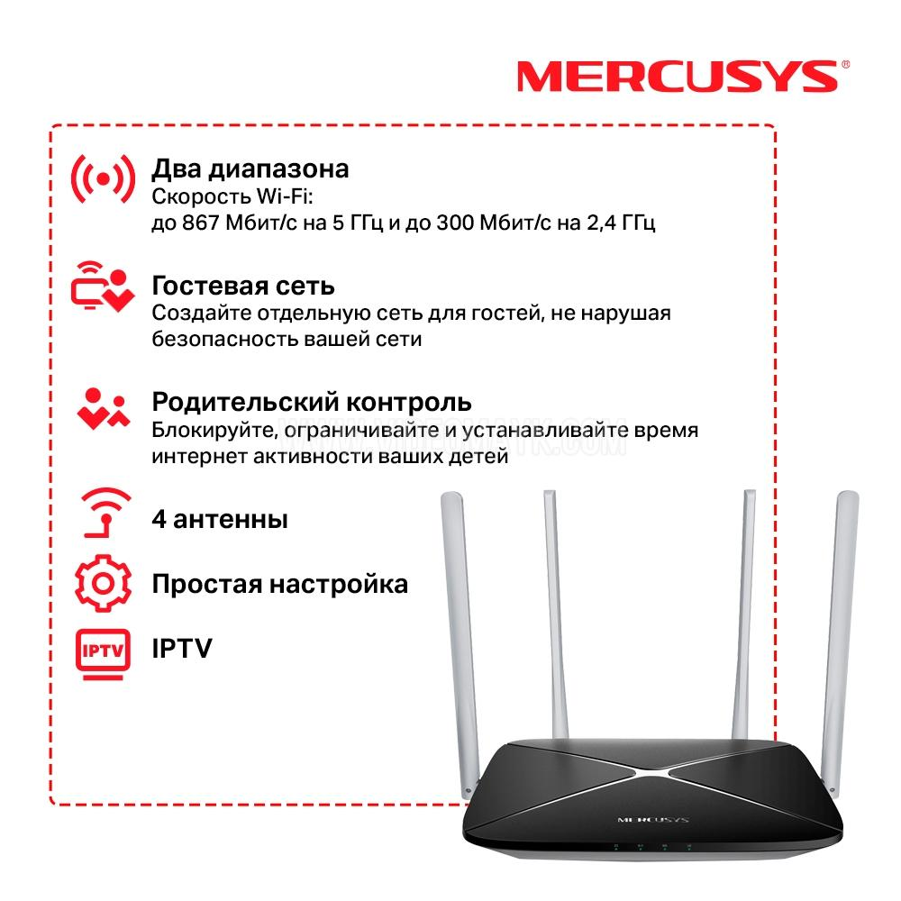 Mercusys AC12 Двухдиапазонный Wi-Fi роутер