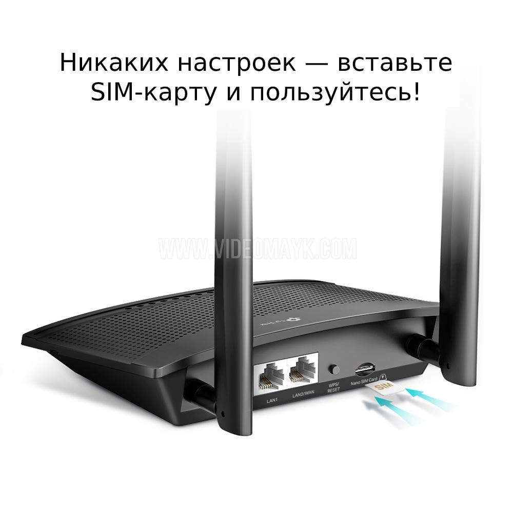 TP-Link MR100 N300 4G LTE Wi-Fi роутер (под любого мобильного оператора + резерв порт LAN/WAN)