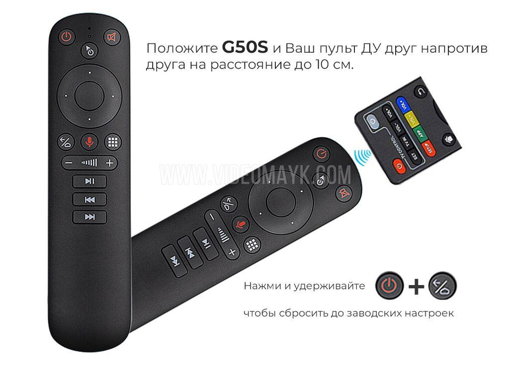 ПУЛЬТ G50S AIR MOUSE USB 2.4G (С ГИРОСКОПОМ, МИКРОФОНОМ)