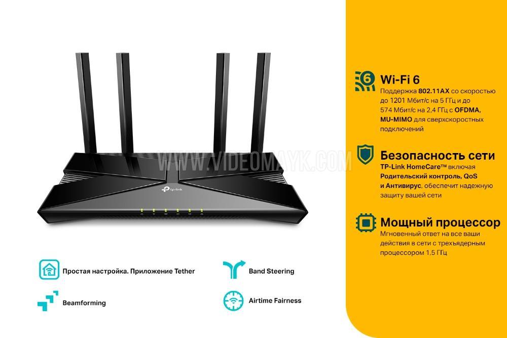 Archer AX20 AX1800 Двухдиапазонный Wi‑Fi 6 роутер