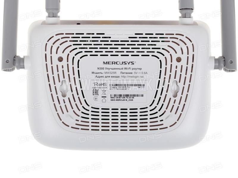 Mercusys MW325R - N300 Улучшенный Wi-Fi роутер