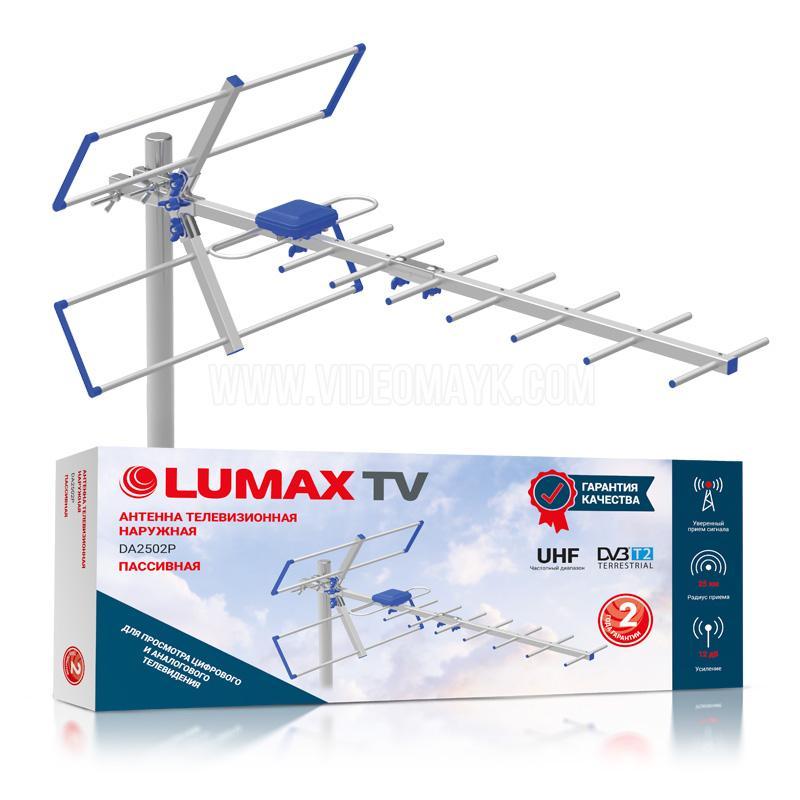 Телевизионная наружная антенна LUMAX DA2502Р