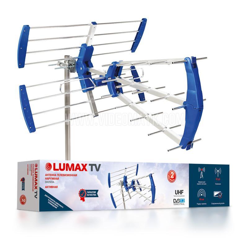 Активная телевизионная наружная антенна LUMAX DA2503А